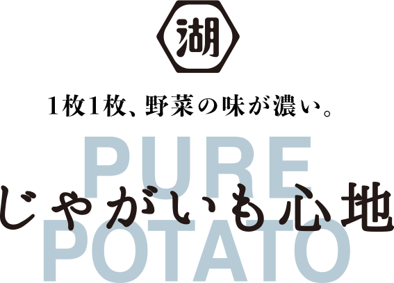 湖池屋 PURE POTATO